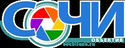 Сочи Объектив лого